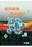 組合語言程式設計(第三版)(附範例光碟)(03510027)