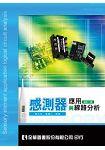 感測器應用與線路分析(第三版)(0295902)