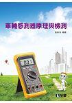 車輛感測器原理與檢測(06180)
