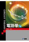 電路學(第六版)(0289005)