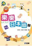 樂樂日本語Ⅰ(第二版)(附習作簿、語音光碟)(09041010)