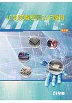 IC封裝製程與CAE應用(第三版)(0529902)