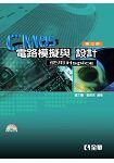 CMOS電路模擬與設計-使用Hspice(第三版)(附範例程式光碟)(05106027)