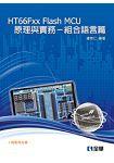 HT66Fxx Flash MCU原理與實務-組合語言篇(附範例光碟)(06140007)