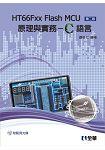 HT66Fxx Flash MCU原理與實務-C語言(第二版)(附範例光碟)(06171017)