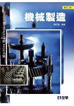 機械製造(修訂二版)(0548002)