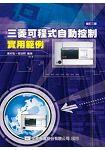 三菱可程式自動控制實用範例(修訂三版)(0337803)