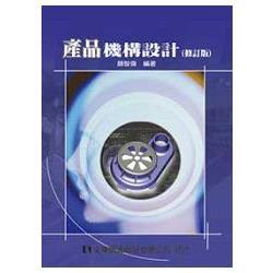 產品機構設計(修訂版)(0273401)