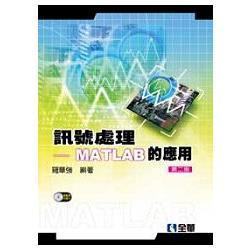 訊號處理-MATLAB 的應用(第二版)(附範例光碟)(05125017)