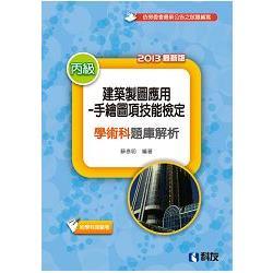 丙級建築製圖應用-手繪圖項技能檢定學術科題庫解析(2013 版)(附學科測驗卷)(04659046)