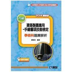 丙級建築製圖應用-手繪圖項技能檢定學術科題庫解析(2014 版)(附學科測驗卷)(04659056)