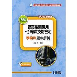 丙級建築製圖應用-手繪項技能檢定學術科題庫解析(2015 版)(附學科測驗卷)(04659066)