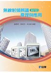 無線射頻辨識(RFID)原理與應用(06144)