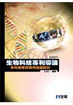 生物科技專利導論-專利策略實務與迴避設計(0900001)