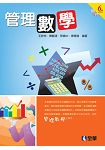 管理數學(第六版)(附範例光碟)(03111057)