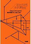 設計不用管我們講道理:設計管理隨行手札(第二版)(0816301)