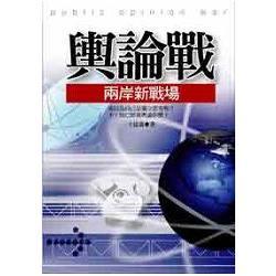 輿論戰-兩岸新戰場(10327)
