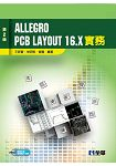 Allegro PCB Layout 16.X 實務(第二版)(附試用版、教學影片光碟)(06191017)
