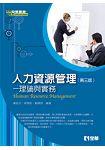 人力資源管理-理論與實務(第三版)(0519802)