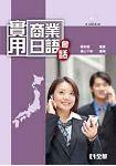 實用商業日語會話(第三版)(附超值語音光碟)(09037027)
