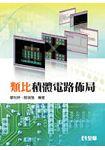 聲學原理與噪音量測控制(第三版)(0561102)
