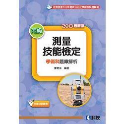 丙級測量技能檢定學術科題庫解析(2013最新版)(附學科測驗卷)(04736036)