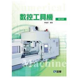 數控工具機(第五版)(0541004)