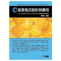 C語言程式設計與應用