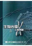 生物光電工程導論(05295)