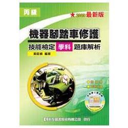 丙級機器腳踏車修護技能檢定學科題庫解析(附測驗卷、即測光碟)(2009 版)(04615010)