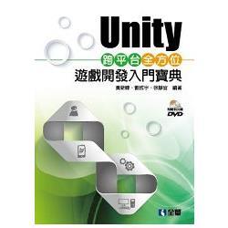 Unity跨平台全方位遊戲開發入門寶典(附範例光碟)(06262007)