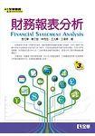 財務報表分析(第三版)(0806502)
