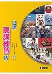 日語聽講練習Ⅳ(附習作簿、語音光碟、隨堂測驗卷(分章分回))(04772000)
