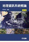 地理資訊系統概論(第三版)(0584402)