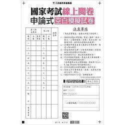國考線上閱卷申論式空白作答紙(4份)