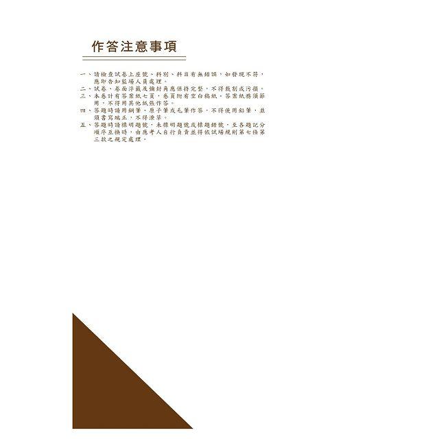 國考申論式空白作答紙(6份)