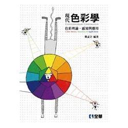 現代色彩學-色彩理論、感知與應用(第三版)