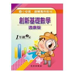 國小創新基礎數學(適康版)1年級上冊
