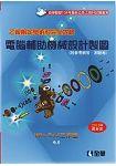 乙級檢定學術科完全攻略:電腦輔助機械設計製圖(2015年最新版)(附參考解答.學科測驗卷)