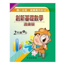 國小創新基礎數學(適康版)2年級全冊