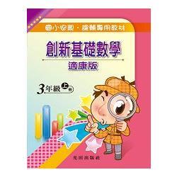 國小創新基礎數學(適康版)3年級上冊