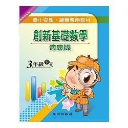國小創新基礎數學(適康版)3年級下冊