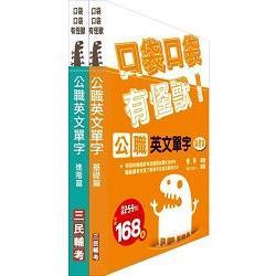 口袋怪獸公職單字本[基礎篇+進階篇]雙效套書(贈MP3隨身聽課程)