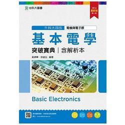 基本電學突破寶典2016年版(電機與電子群)升科大四技(附贈OTAS題測系統)