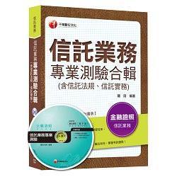 信託業務專業測驗合輯(含信託法規、信託實務)[金融證照]<讀書計畫表>