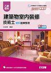 乙級建築物室內裝修技術士術科題庫整理(2016最新版)
