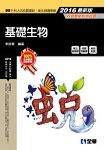 升科大四技-基礎生物(2016最新版)(附隨堂測驗卷)