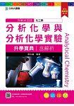 分析化學與分析化學實驗升學寶典2016年版(含解析本)化工群-升科大四技(附贈OTAS題測系統)