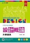 設計概論升學寶典2016年版(設計群)升科大四技(附贈OTAS題測系統)