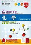 乙級化學學術科必勝寶典-2015年(附贈OTAS題測系統)